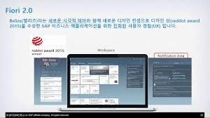 sap ux tutorial sap 온라인세미나 기업용 application의 새로운 ux 표준 sap fiori 2 0