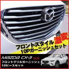 mazda cx3 custom deal flow rakuten global market front grill garnish 10p set