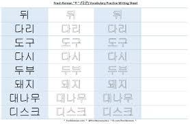 korean vocabulary practice writing worksheet 3 u201cㄷ u201d free pdf