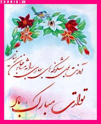 norooz cards farsi greeting cards jobsmorocco info