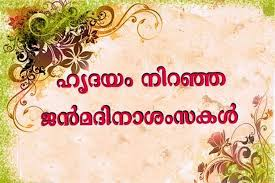 Happy Birthday Wishes For Wall 35 Malayalam Birthday Wishes