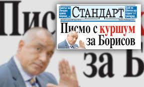 chambre de commerce franco bulgare bulgarie qui veut la peau du premier ministre courrier