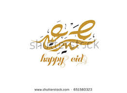 happy eid arabic calligraphy greeting celebrate stock vector