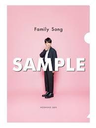 画像 5 6 星野源 新曲 family song mv 特典dvd予告編が公開