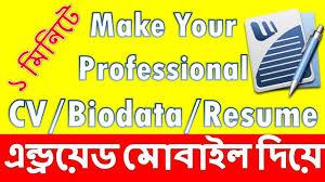 Job Resume Biodata by Make Your Cv Resume Biodata Just 1 Minute By Ur Phone Youtube
