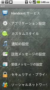 japanese language apk handcent sms japanese language apk version free