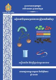 khmer vvob cambodia