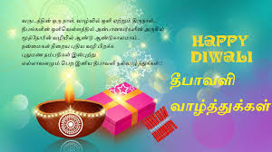 Tapestry Meaning In Tamil Boho by Diwali Messages In English Hindi U0026 Marathi 2016 Diwali Messages
