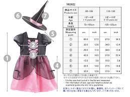 pink witch costume smile market rakuten global market kids fancy dress halloween