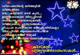 Merry Christmas Greetings Words Malayalam Christmas Cards