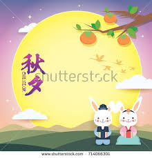 chuseok hangawi korean thanksgiving day stock vector