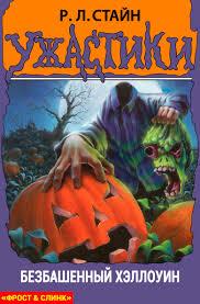 headless halloween goosebumps wiki fandom powered by wikia
