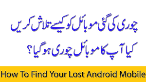 find my lost android how to find my lost android mobile phone