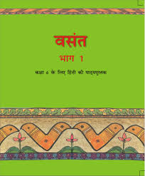 download ncert cbse book class 6 hindi vasant
