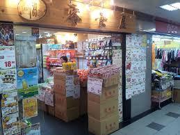 K Hen Shop 759 Store Wikipedia