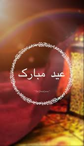 thanksgiving wishes to colleagues ramadan u2013 eid ul fitar wishes u0026 quotes quotes u0026 sayings