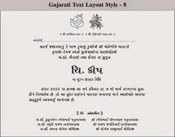 Wedding Invitation Card Matter In Reception Invitation Card In Gujarati Paperinvite