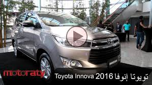 lexus price in uae al futtaim al futtaim motors launches all new 2016 toyota innova motoraty