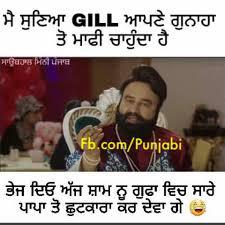 Meme Punjabi - punjabi troll tag gill saab facebook