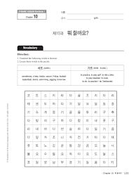 publication u003e dynamic korean series 1 페이지