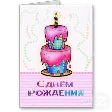 8 best russian birthday card ideas images on pinterest birthday