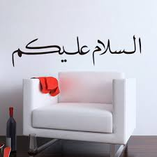 wall stickers uk letters aliexpress com buy free shipping diy islamic art home mural decor vinyl wall sticker decal removable quote lettering designs from reliable vinyl wall