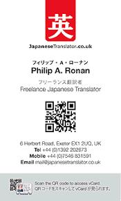 Japan Business Card Etiquette Business Cards Japanesetranslator Co Uk