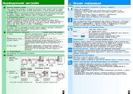 страница 5 8 мануал стиральная машина bosch wlx 24461 oe wlx