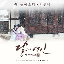 wedding dress lyrics hangul sunhae im 꼭 돌아오리 lyrics hangul romanization klyrics
