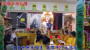 canap駸 3 2 places 2013清明思親法會 關燈散花科 2 2 油麻地純陽呂祖仙壇