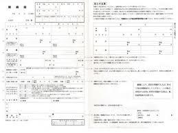 documents mariage mariage au japon la belgique au japon