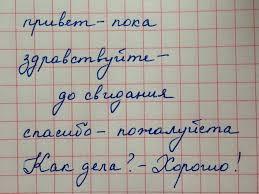 speak russian now learn more about cursive writing in russian