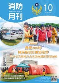 r駸erver si鑒e air 消防月刊 106年10月號by jun jiang issuu