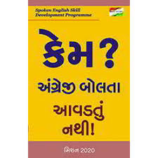 book free download do not know how to speak english ક મ અ ગ ર જ