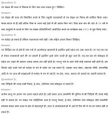 ncert solutions for class 8th hindi chapter 5 च ट ठ य