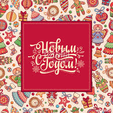 russian new year cards happy new year greeting card russian stock image and
