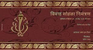 wedding invitation india free wedding india invitation card online invitations