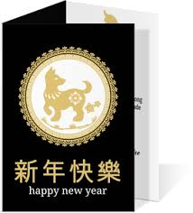 Happy New Year Invitation Chinese New Year Party Invitations