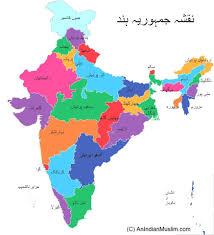 United States Of Islam Map by An Indian Muslim U0027s Blog News And Views About Indian Muslims