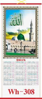 2018 Calendar Islamic 2018 Islamic Muslim Wallscroll Calendar Wh 305 308
