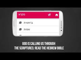 hebrew bible android apps on google play