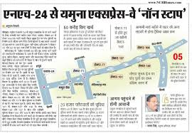 Noida Metro Route Map by Ncrhomes Com Latest News On Ncr Delhi Realty U0026 Infra Projects