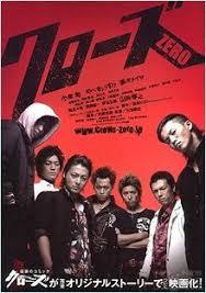 download film genji full movie subtitle indonesia crows zero wikipedia