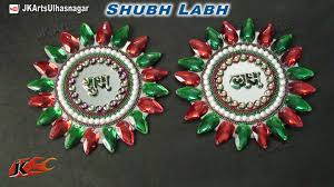 diy how to make diwali shubh labh door hanging using waste cd jk