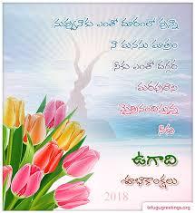 ugadi greetings page 1