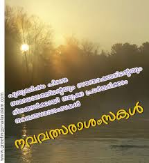 wedding quotes in malayalam malayalam greetings and malayalam scraps greeting cards cards