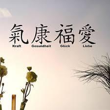 gesundheit spr che wandtattoo 4 chinesische zeichen 16cm kraft glück liebe gesundheit