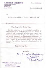 thanksgiving appreciation letter www keighleymalayalee com keighley malayalee cultural