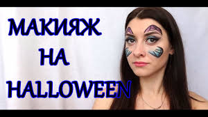 Halloween Makeup Butterfly by