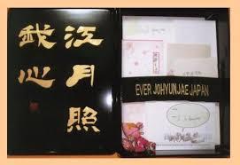 chuseok 2011 japan sends gifts to jo hyun jae simply jo